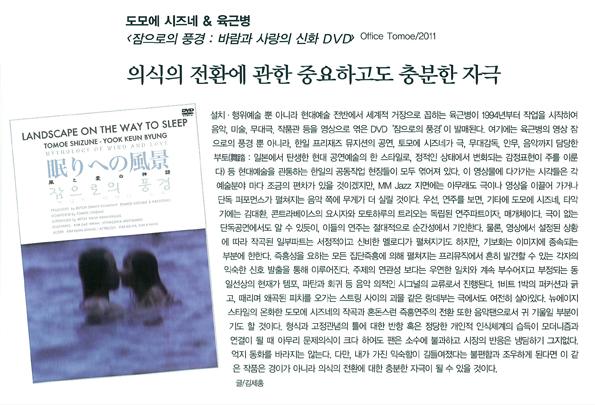 韓国のジャッズ月刊誌「MM JAZZ」の記事