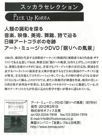 「スッカラ」2012年4月号の記事
