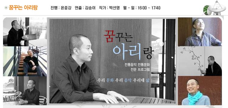 韓国の国営FM放送局『夢見るアリラン』