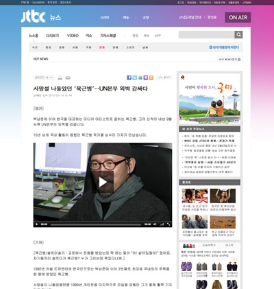 韓国の中央日報系テレビ局JTBC