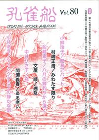 「孔雀船」Vol.80