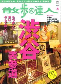 「散歩の達人」渋谷・表参道